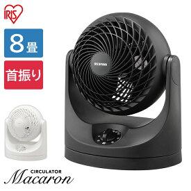 サーキュレーター 8畳 首振り おしゃれ 静音 マカロン型 PCF-MKM15-W PCF-MKM15-B ホワイト ブラック 扇風機 卓上 卓上扇風機 冷房 暖房 省エネ 首ふり 空気循環 涼しい 循環 コンパクト アイリスオーヤマ