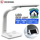 LEDデスクライト ホワイト LDL-501RN-W 照明 ライト でんき 蛍光灯 LED 机 手元 読書 LED ライト USB 照明 スタンドラ…