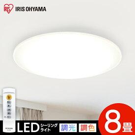シーリングライト LED 8畳 調色 SeriesL CEA-2008DL LED シーリングライト シーリング 節電 薄型 コンパクト 照明 省エネ eco 明かり 光 灯り リビング ダイニング 寝室 照明 照明器具 ライト インテリア照明 電気 アイリスオーヤマ