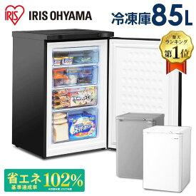 冷凍庫 小型 家庭用 前開き 85L 引き出し アイリスオーヤマ IUSD-9B-W IUSD-9B-B フリーザー ノンフロン冷凍庫 ホワイト 冷凍ストッカー 冷凍 キッチン キッチン家電 冷凍食品 作り置き ストック スリム