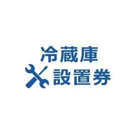 100円OFFクーポン有♪ 冷蔵庫設置券 【代引き不可】
