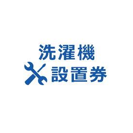 100円OFFクーポン有♪ 洗濯機設置券 【代引き不可】