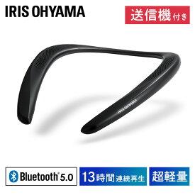スピーカー Bluetooth ネックスピーカー 首掛け 高音質 ワイヤレス ウェアラブルスピーカー ブラック MKH-150 ウェアラブル 首かけ 音楽 送信機付き ブルートゥース アイリスオーヤマ