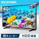 テレビ 40型 高画質 新品 一人暮らし アイリスオーヤマ 外付けHDD録画機能付き フルハイビジョン フルHB LUCA 液晶テ…