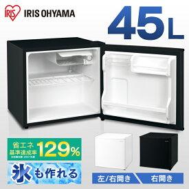 【最安挑戦】冷蔵庫 小型 1ドア ひとり暮らし 左開き 45L アイリスオーヤマ IRSD-5A-W IRSD-5AL-W IRSD-5A-B ホワイト右開き ホワイト ブラック右開き 1ドア 45リットル 冷蔵 コンパクト 一人暮らし 1人暮らし 単身 キッチン