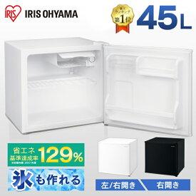 冷蔵庫 小型 1ドア ひとり暮らし 左開き 45L アイリスオーヤマ IRSD-5A-W IRSD-5AL-W IRSD-5A-B ホワイト右開き ホワイト ブラック右開き 1ドア 45リットル 冷蔵 コンパクト 一人暮らし 1人暮らし 単身 キッチン