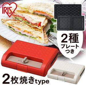 マルチサンドメーカー ダブルサイズ IMS-902-W IMS-902-R ホワイト レッド ホットサンド ワッフル サンドメーカー ホットプレート サンド おやつ 朝ごはん 朝食 ダブルサイズ 2枚焼き アイリスオ