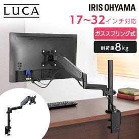 ディスプレイアーム DA-5065 ブラック ディスプレイ ディスプレー モニター アーム 固定 台 デスク アイリスオーヤマ