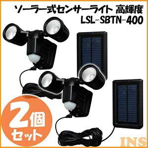 ≪同色2個セット≫ソーラー式センサーライト 高輝度 2灯式 LSL-SBTN-400 アイリスオーヤマ