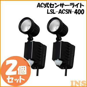 ≪同色2個セット≫AC式センサーライト 1灯式 LSL-ACSN-400 アイリスオーヤマ