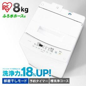 洗濯機 8kg IAW-T804E全自動洗濯機 洗濯機 8kg 全自動 洗濯 上開き 縦型 折りたたみ式ふた 部屋干し タイマー 残り湯 節約 節水 ステンレス槽 新品 本体 アイリスオーヤマ 送料無料