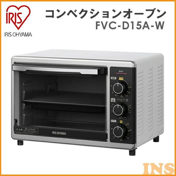 ≪送料無料≫コンベクションオーブン アイリスオーヤマ ノンフライ オーブン トースター FVC-D15A-W ホワイト