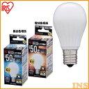 【LED電球 E17】 広配光40W相当 LDA5N-G-E17-5T2・LDA6L-G-E17-5T2 昼白色・電球色 アイリスオーヤマ