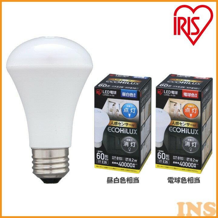 LED電球 人感センサー付 E26 60W 810lm 昼白色 LDR8N-H-S6/電球色 LDR8L-H-S6 LEDライト アイリスオーヤマ ECOHiLUX 電球 照明 明るい センサー LED 洗面所 玄関 トイレ ペンダントライト シーリングライト 長寿命 エコ 省エネ 節電