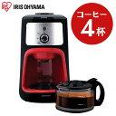 コーヒーメーカー 全自動コーヒーメーカー IAC-A600 アイリスオーヤマコーヒーメーカー コーヒー 全自動 4杯 豆挽き …
