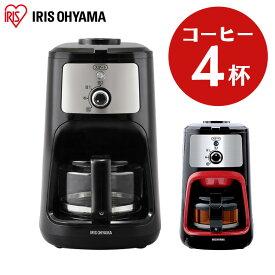 コーヒーメーカー 全自動コーヒーメーカー アイリスオーヤマ コーヒーメーカー コーヒー 全自動 4杯 豆挽き オフィス 計量スプーン スプーン 全自動コーヒーメーカー