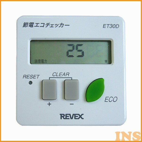 リーベックス[REVEX] ワットチェッカー(節電エコチェッカー) ET30D
