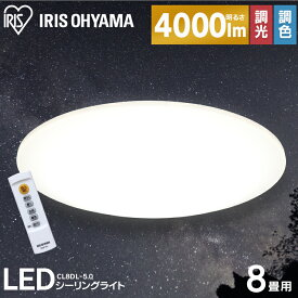 シーリングライト LED 8畳 調色 4000lm CL8DL-5.0 アイリスオーヤマシーリングライト 8畳 調色 ledシーリングライト 照明 電気 ライト リモコン付 照明 新生活 寝室 調光10段階 部屋 シーリング led