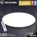 シーリングライト LED 12畳 調色 5200lm CL12DL-5.0 アイリスオーヤマシーリングライト 12畳 ledシーリングライト 照明 調色 電気 ライト リモコン付 照明 新生活 寝室 調光10段階 部屋 led シーリング