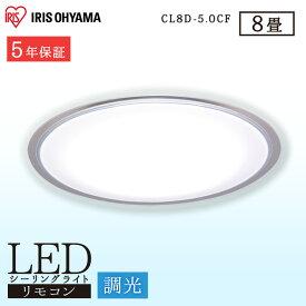 シーリングライト LEDシーリング 5.0シリーズ CL8D-5.0CF 8畳 調光 アイリスオーヤマシーリングライト 8畳 調光 照明 電気 ledシーリングライト シーリング led 照明 部屋