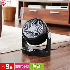 サーキュレーター静音 扇風機 PCF-HD15N-W・PCF-HD15N-B サーキュレーター 扇風機 おしゃれ 固定 ファン 小型 中型 シンプル 8畳 コンパクト 空調 冷房 節電 風量調整 角度調整 送風機 送風扇 ホワイト ブラック 夏 アイリスオーヤマ
