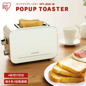 トースター おしゃれ ポップアップトースター IPT-850-W アイリスオーヤマトースター ポップアップトースター パン 小型 おしゃれ 朝食 トースター カリカリ ふわふわ かわいい アイリス 食パン 冷凍パン 便利 インテリア トレー付き お手入れ簡単 朝ごはん