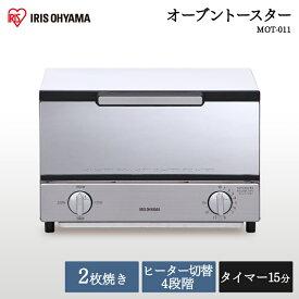 トースター おしゃれ 小型 ミラー オーブントースター 横型 ミラーオーブントースター横型 MOT-011 アイリスオーヤマ 2枚 食パン パン 小型 調理器具 目玉焼き 食パン2枚 2枚焼き 一人暮らし キッチン