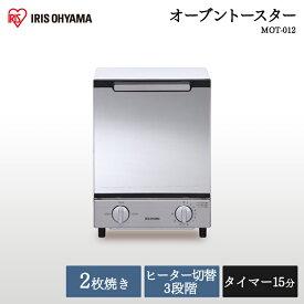トースター 縦型 おしゃれ 小型 オーブントースター ミラーオーブントースター縦型 MOT-012 アイリスオーヤマ 調理器具 おしゃれ 縦型 2枚 縦 2枚焼き 食パン パン 目玉焼き 新生活 一人暮らし 保証