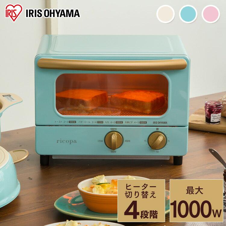 ricopa オーブントースター EOT-R1001 オーブントースター おしゃれ かわいい トースター 人気 おすすめ シンプル アイリスオーヤマ コンパクト 一人暮らし かわいい リコパ 食パン クロワッサン 新生活 アイリス ピンク ブルー アイボリー コンパクト
