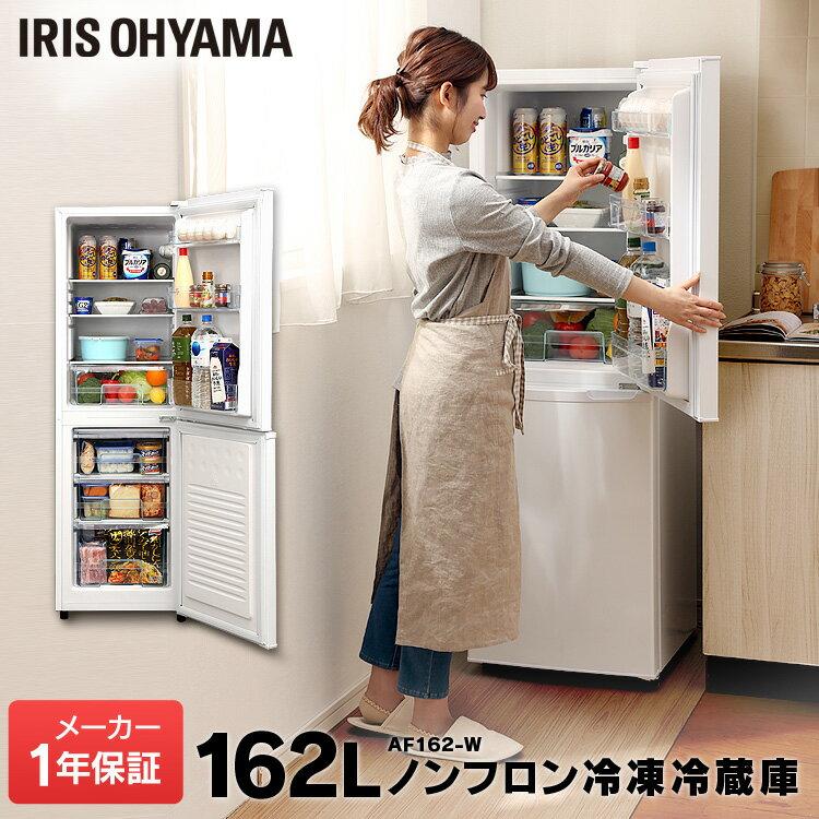 冷蔵庫 162L ホワイト AF162-W ノンフロン冷凍冷蔵庫 2ドア 162リットル ホワイト 冷蔵庫 れいぞうこ 冷凍庫 れいとうこ 料理 調理 家電 食糧 冷蔵 保存 食糧 白物 右開き みぎびらき アイリスオーヤマ