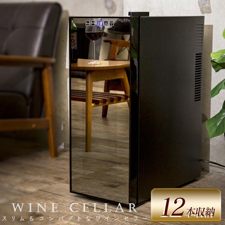 ワインセラー 12本 ミラーガラス1ドア12本ワインセラーワインセラー 小型 ワイン ワインセラー 日本酒 ワインクーラー ワイン 収納 保存 ワイン冷蔵庫 SIS ペルチェ方式 スリム LEDライト付 LED【D】[ap]