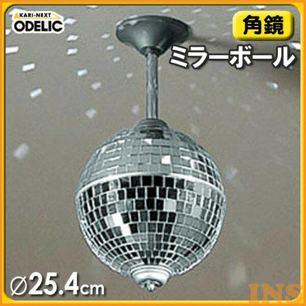 ≪送料無料≫オーデリック(ODELIC) ミラーボール(角鏡) OE031041