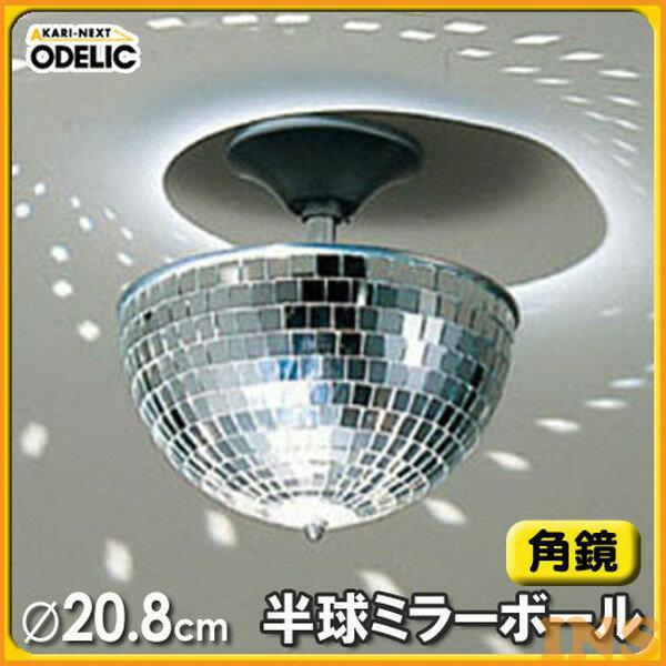 ≪送料無料≫オーデリック(ODELIC) 半球ミラーボール(角鏡) OE855341