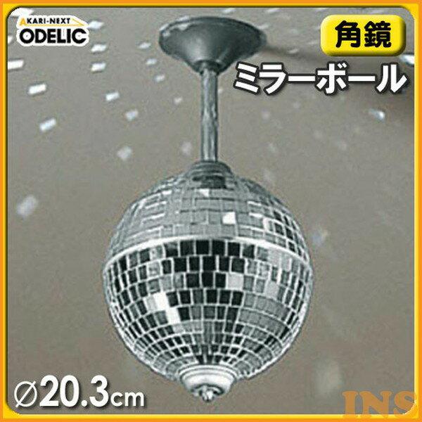 ≪送料無料≫オーデリック(ODELIC) ミラーボール (角鏡)OE855352