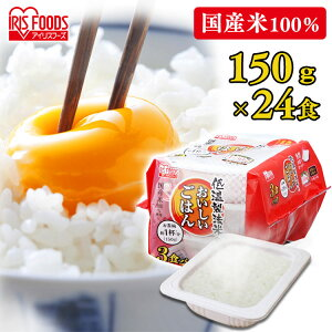 低温製法米のおいしいごはん 150g×24パック パックごはん 米 ご飯 パック レトルト レンチン 備蓄 非常食 保存食 常温で長期保存 アウトドア 食料 防災 国産米 アイリスオーヤマ
