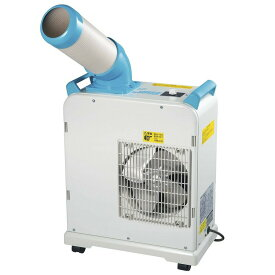ミニスポットクーラー SAC-1800N 送料無料 スポットエアコン 工事不要 冷風ダクト付き 移動クーラー キャスター移動 除湿 スポット冷房 ピンポイント コンパクト ナカトミ 【D】 [補]