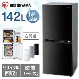 【最安挑戦】冷蔵庫 2ドア 大型 142L 冷凍庫 省エネ アイリスオーヤマ ノンフロン 冷凍冷蔵庫 IRSD-14A-W IRSD-14A-B IRSD-14A-S ホワイト ブラック シルバー 冷凍 冷蔵 保存 料理 調理 キッチン 家電 白物 単身