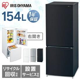 冷蔵庫 2ドア 小型 154L ノンフロン冷凍冷蔵庫 IRSN-15A アーバンホワイト ブラック シルバー 冷蔵庫 冷凍冷蔵庫 一人暮らし 右開き れいぞうこ 冷凍庫 れいとうこ 料理 調理 家電 食糧 冷蔵 保存 食糧 白物 アイリスオーヤマ
