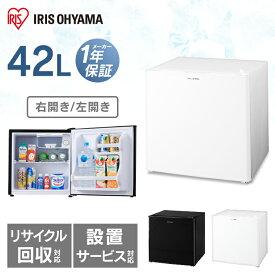 冷蔵庫 小型 1ドア コンパクト 一人暮らし 42L アイリスオーヤマ ミニ冷蔵庫 ホワイト ブラック スリム 新品 静音 ノンフロン冷蔵庫 右開き 左開き 1ドア冷蔵庫 冷蔵 小型冷蔵庫 単身 新生活 キッチン 台所 寝室 白 黒 AF42-W AF42L-W NRSD-4A-B