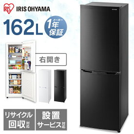 冷蔵庫 162L ホワイト ブラック AF162-W IRSE-16A-B ノンフロン冷凍冷蔵庫 2ドア 162リットル 冷蔵庫 れいぞうこ 冷凍庫 れいとうこ 料理 調理 家電 食糧 冷蔵 保存 食糧 白物 右開き みぎびらき アイリスオーヤマ