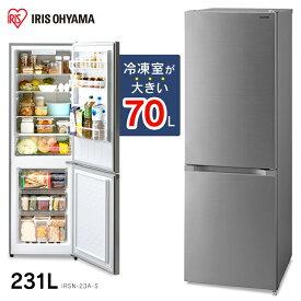 【ポイント10倍】無料設置サービス♪ 冷蔵庫 中型 2ドア 231L シルバー IRSN-23A-S 冷蔵庫 冷凍庫 大容量 BIG 大きい ドア閉め忘れアラーム アラーム付き 静か シンプル 一人暮らし 1K 家電 2ドア 省エネ 新鮮 1人暮らし アイリスオーヤマ