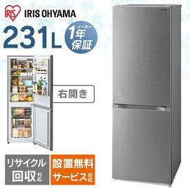 無料設置サービス♪ 冷蔵庫 中型 大型 2ドア 231L シルバー IRSN-23A-S 冷蔵庫 冷凍庫 大容量 BIG 大きい ドア閉め忘れアラーム アラーム付き 静か シンプル 一人暮らし 1K 家電 2ドア 省エネ 新鮮 1人暮らし アイリスオーヤマ