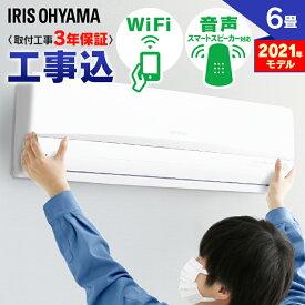 エアコン 工事費込 6畳 アイリスオーヤマ Wi-Fiモデル 工事費込み 2.2kW IRA-2204W Wi-Fi 音声操作 冷暖房エアコン エアコン アイリス 人感センサー 冷房 暖房 冷暖房 寝室 子供部屋 除湿 室内機 室外機 無線LAN内蔵