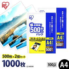 ラミネートフィルム アイリスオーヤマ A4 1000枚 100ミクロン 100μ (500枚2個セット) LZ-A4500 ラミネーター フィルム パンフレット メニュー表 写真 耐水性 透明度