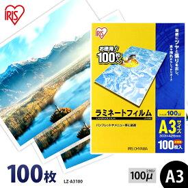 ラミネートフィルム アイリスオーヤマ A3 100枚 100ミクロン 100μ LZ-A3100 ラミネーター フィルム パンフレット メニュー表 写真 耐水性 透明度