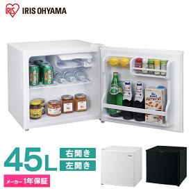 [東京ゼロエミ対象] 冷蔵庫 小型 45L 冷蔵庫 冷凍庫 小型 おしゃれ 一人暮らし 二人暮らし 収納 1ドア 1ドア冷蔵庫 小型冷蔵庫 ミニ冷蔵庫 アイリスオーヤマ ひとり暮らし 右開き 右 前開き ホワイト スリム キッチン 家電 直冷式 製氷 メーカー1年保証