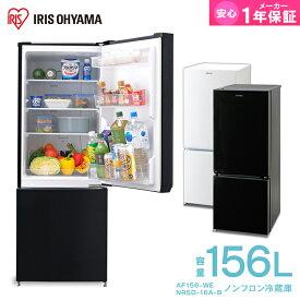 【10%OFFクーポン有】冷蔵庫 2ドア 156L ノンフロン冷凍冷蔵庫 ホワイト ブラック AF156-WE 冷蔵庫 小型 一人暮らし 収納 右開き 右 冷凍庫 2ドア冷蔵庫 アイリスオーヤマ ひとり暮らし 単身 白 節電 メーカー1年保証