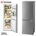 無料設置サービス♪ 冷蔵庫 中型 2ドア 231L シルバー IRSN-23A-S 送料無料 冷蔵庫 冷凍庫 大容量 BIG 大きい ドア閉…