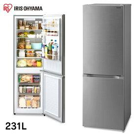 無料設置サービス♪ 冷蔵庫 中型 2ドア 231L シルバー IRSN-23A-S 送料無料 冷蔵庫 冷凍庫 大容量 BIG 大きい ドア閉め忘れアラーム アラーム付き 静か シンプル 一人暮らし 1K 家電 2ドア 省エネ 新鮮 1人暮らし アイリスオーヤマ