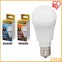 LED電球 E17 60W 調光器対応 電球色 昼白色 アイリスオーヤマ 広配光 LDA8N-G-E17/D-6V3・LDA9L-G-E17/D-6V3 密閉形器…